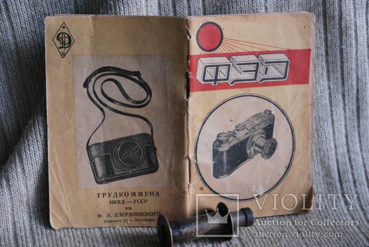 ФЭД - НКВД УССР № 63094, с Sonnar 2/50mm, фото №4