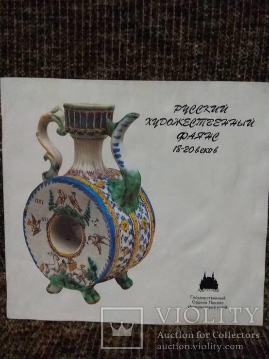 Русский художественный фаянс 18-20 веков, фото №2