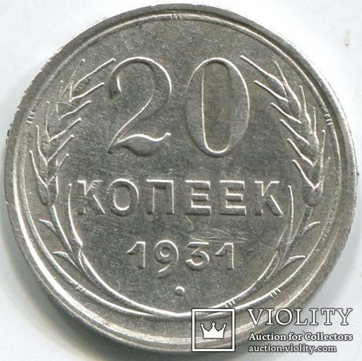 20 копеек 1931г (серебро, биллон) РАРИТЕТ