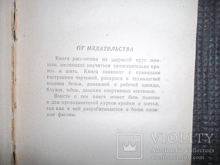 Шейте сами.1960 год., фото №5