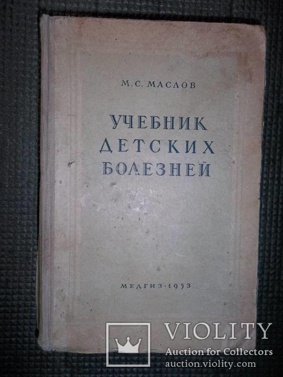 Учебник детских болезней.1953 год., фото №2