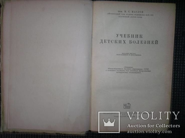 Учебник детских болезней.1953 год., фото №4