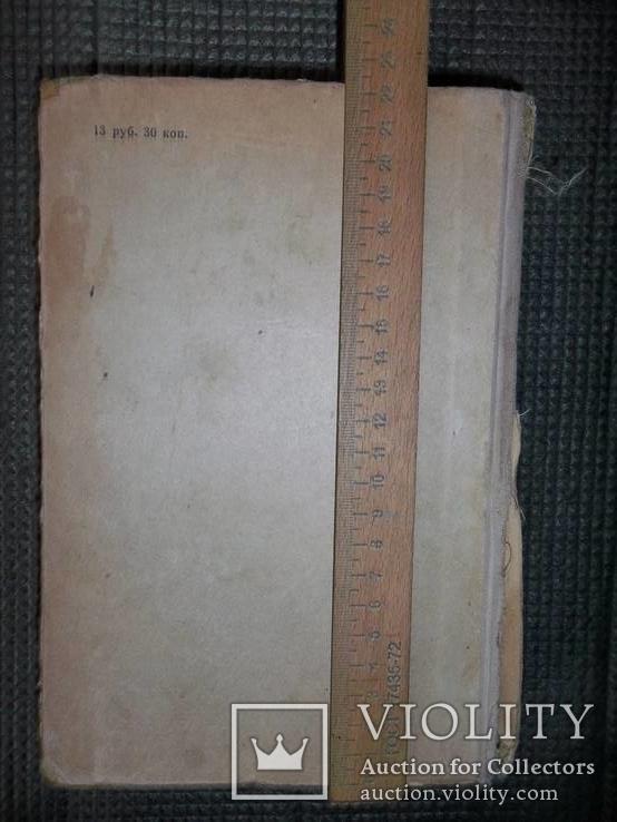 Учебник детских болезней.1953 год., фото №10