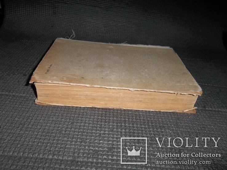 Учебник детских болезней.1953 год., фото №11