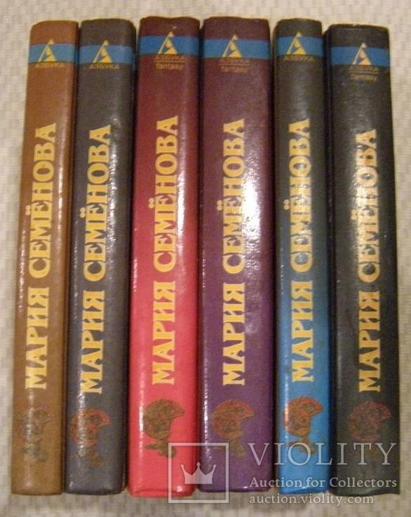 Мария Семёнова серия романов из 6-ти книг