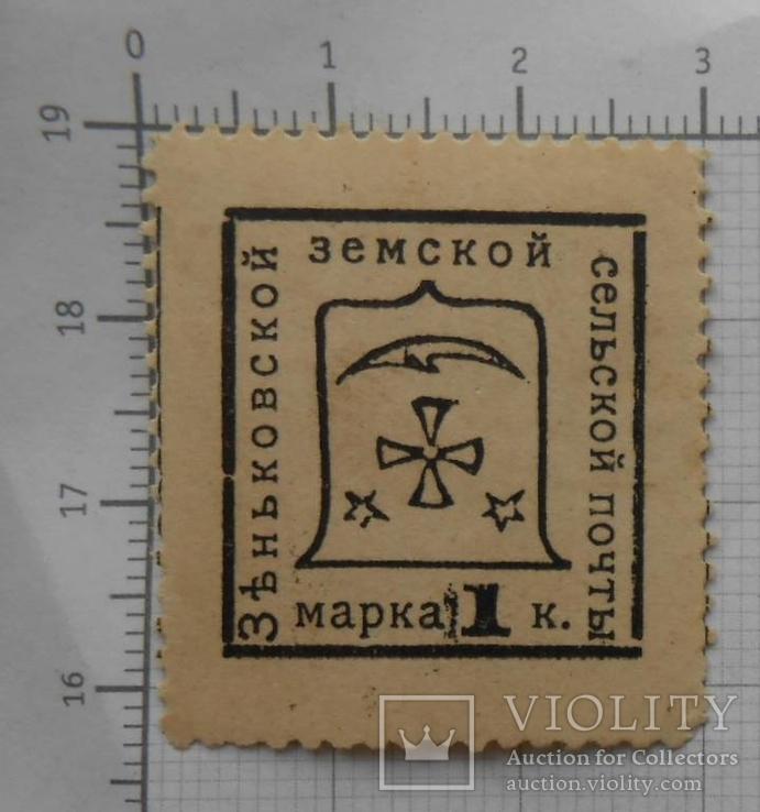 Земство Зеньковская земская почта 1 копейка