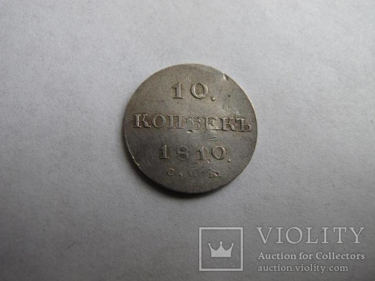 10 копеек 1810