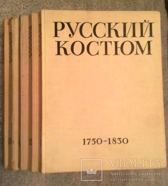 1960г. Русский костюм 1750-1917г. в 5-ти томах. 10 000 экз.
