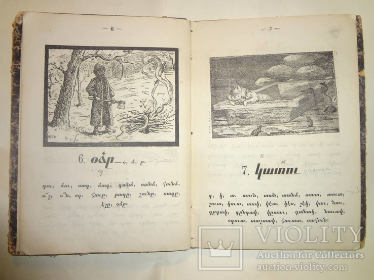 1893 Армянская Азбука