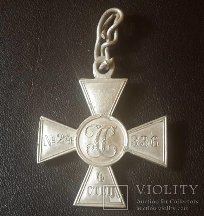 Георгиевский крест 4 ст # 336 серебро