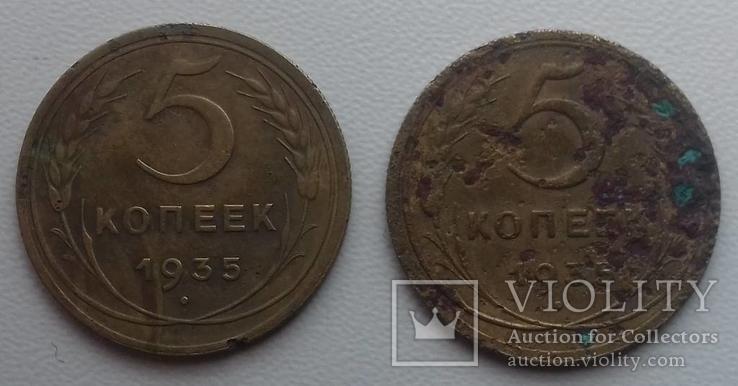5 копеек 1935 г. 2 шт. ст. и н тип