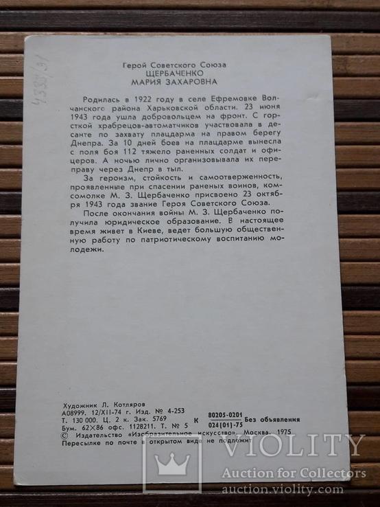 1184. Открытка М.З.Щербаченко.Герой Советского Союза, фото №5