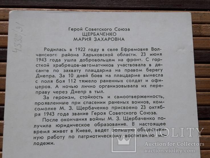 1184. Открытка М.З.Щербаченко.Герой Советского Союза, фото №6