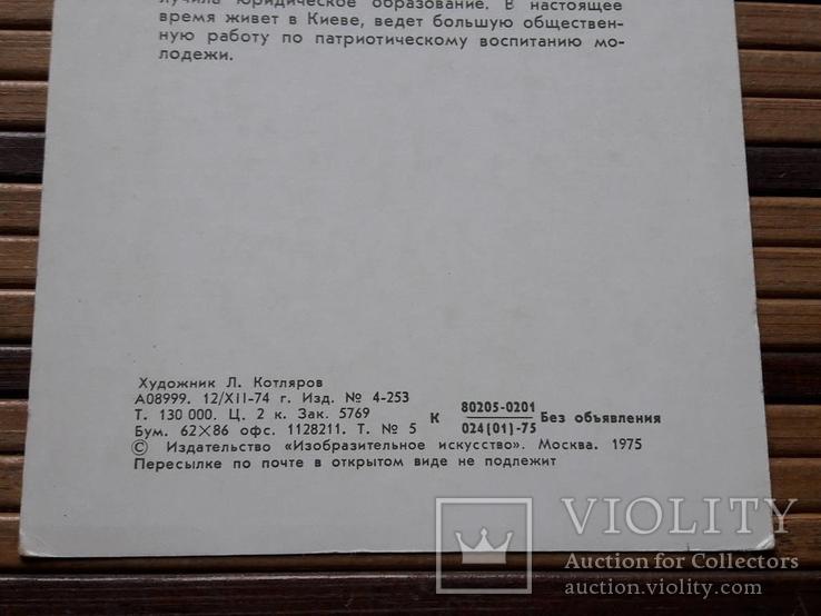 1184. Открытка М.З.Щербаченко.Герой Советского Союза, фото №7