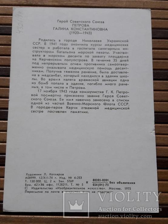 1186. Открытка Г.К.Петрова.Герой Советского Союза, фото №5