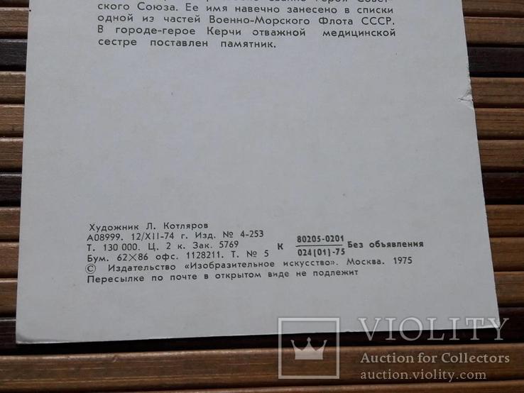 1186. Открытка Г.К.Петрова.Герой Советского Союза, фото №7