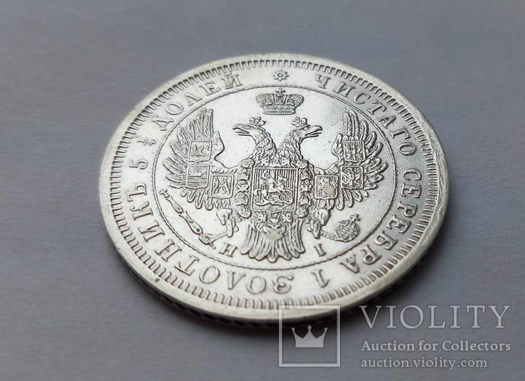 25 копеек 1853 с.п.б - н.і