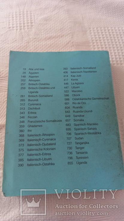 Каталог марок Михель  Ostafrika, 1997 б/у, фото №4