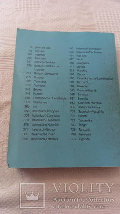 Каталог марок Михель  Ostafrika, 1997 б/у, фото №5