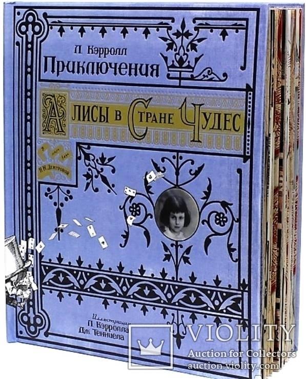 Алиса в Стране Чудес. Интерактивная книга.