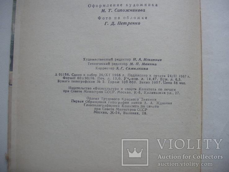 1967 Рыболов-спортсмен. Альманах. № 26, фото №3