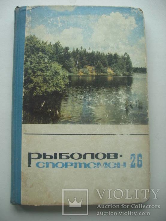 1967 Рыболов-спортсмен. Альманах. № 26, фото №2