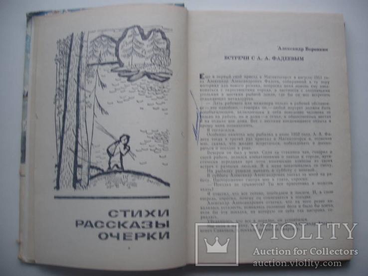 1967 Рыболов-спортсмен. Альманах. № 26, фото №8