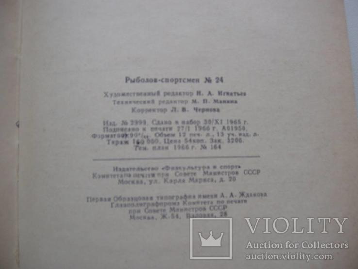 1966 Рыболов-спортсмен. Альманах. № 24, фото №3