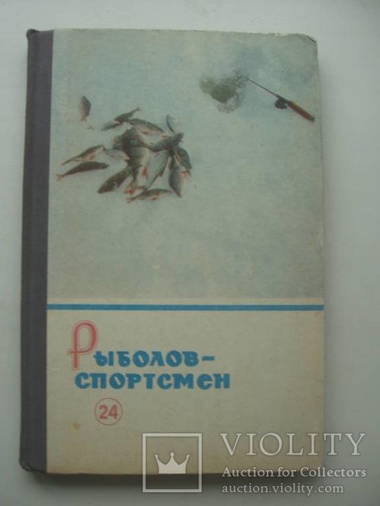 1966 Рыболов-спортсмен. Альманах. № 24, фото №2