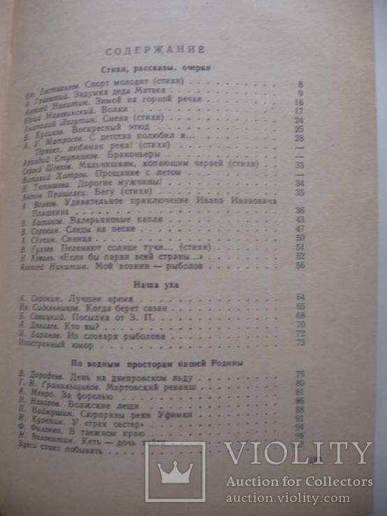 1966 Рыболов-спортсмен. Альманах. № 24, фото №8
