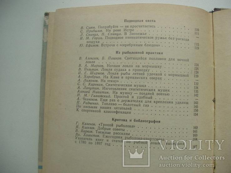 1966 Рыболов-спортсмен. Альманах. № 24, фото №9