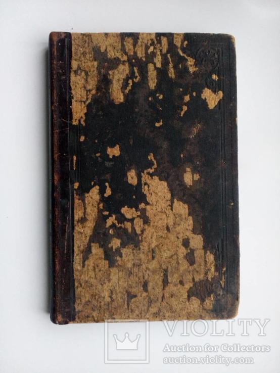 Болезни кожи.1900г, фото №11