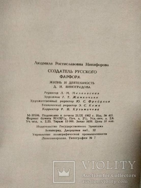 Создатель русского фарфора Л.Никифорова, фото №5