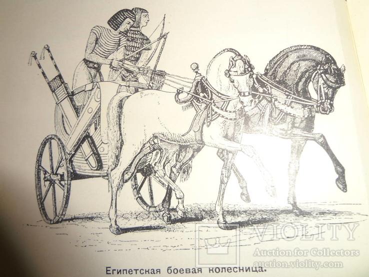 Древний Египет 100 иллюстраций Рагозина