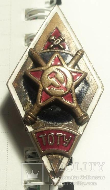 Ромб ТОТУ