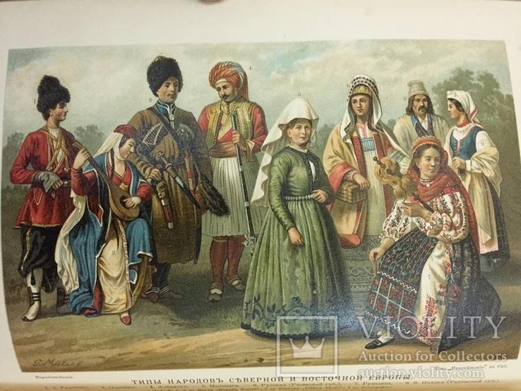 1902 Народоведение, Ф. Ратцель