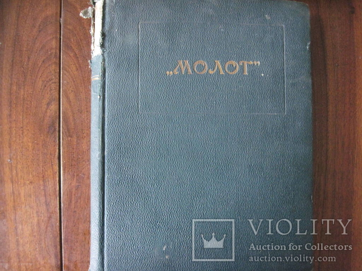 "Журнал ""Молот"". Сатирично-гумористичний ілюстрований часопис 1923"
