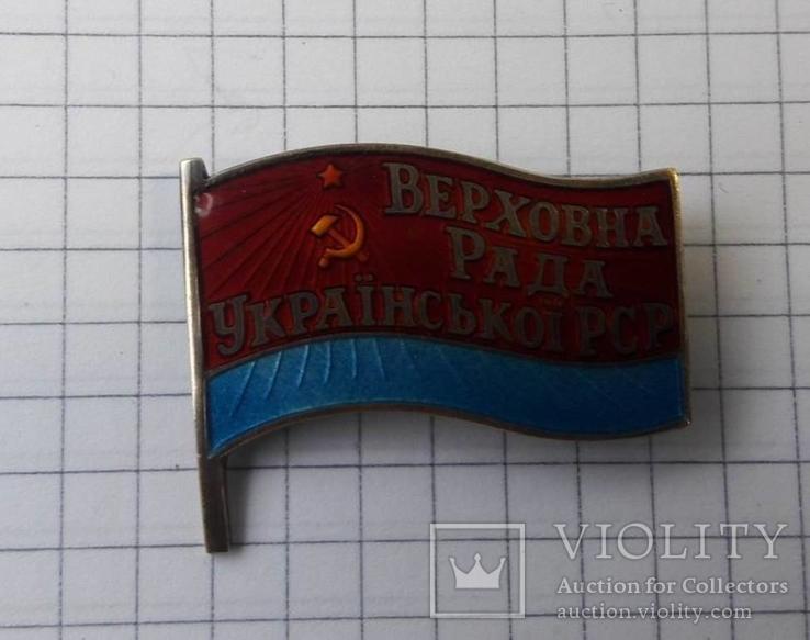 Депутат верховного совета УССР