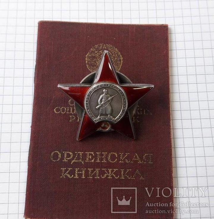 Орден Красной звезды № 2723683 с документом