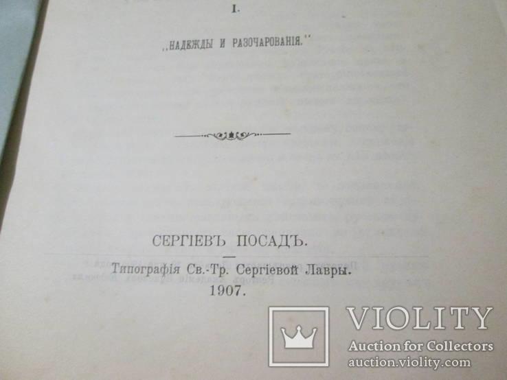 Отклики печати. 1907 год ., фото №7