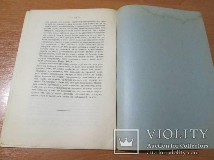 Отклики печати. 1907 год ., фото №12