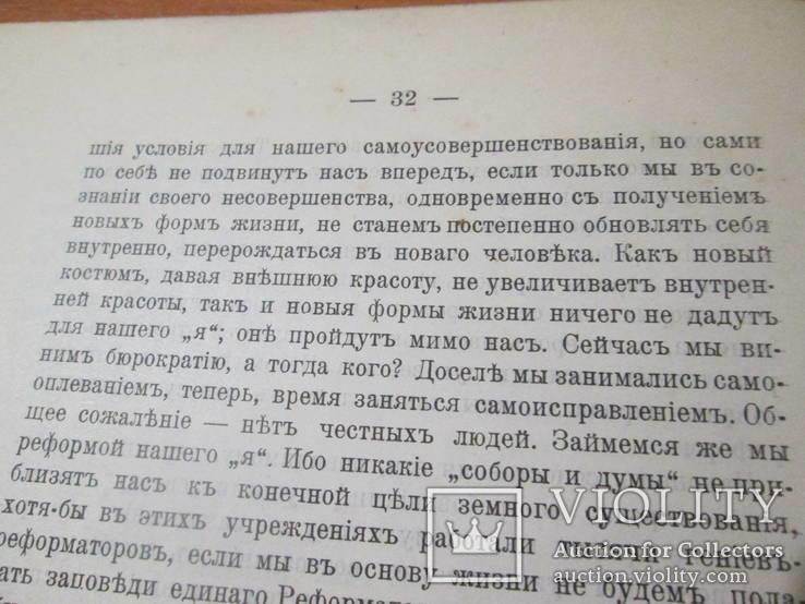 Отклики печати. 1907 год ., фото №13