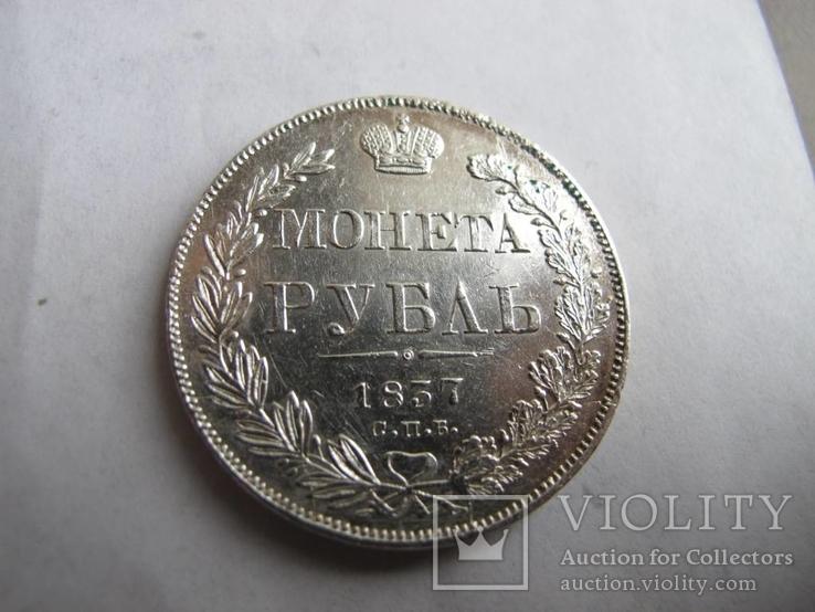 Рубль 1837