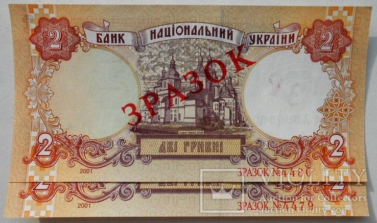 Зразок Образец 2 гривны 2001 номера подряд