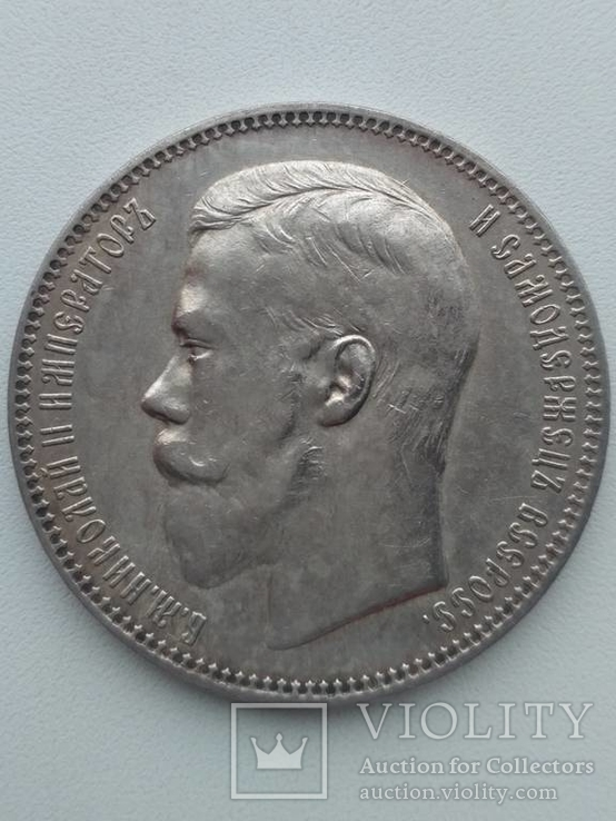 Рубль 1897(XF-UNC)