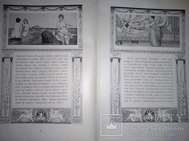 1905 Амур и Психея