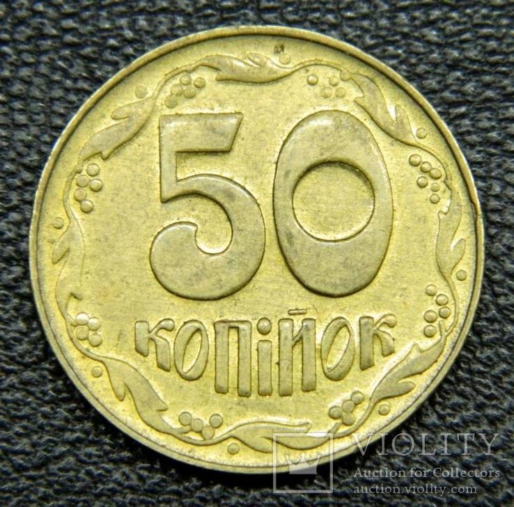 50 копійок 1992 3(1)ВАг латунь