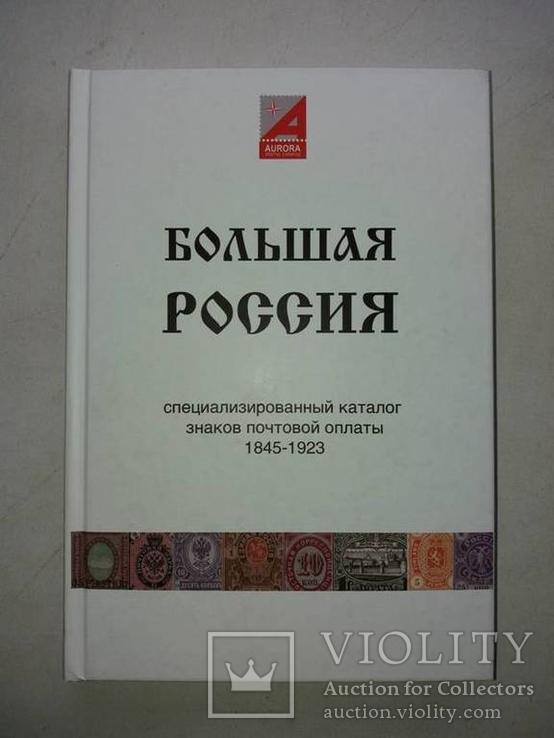 Каталог знаков почтовой оплаты 1845-1923