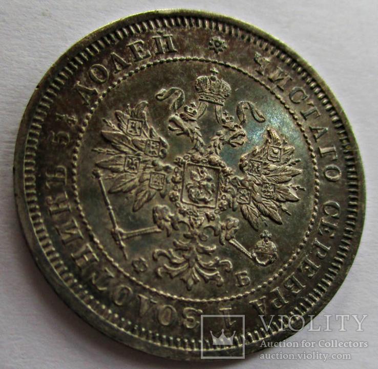 25 копеек 1859 года (PROOFLIKE) Биткин - R