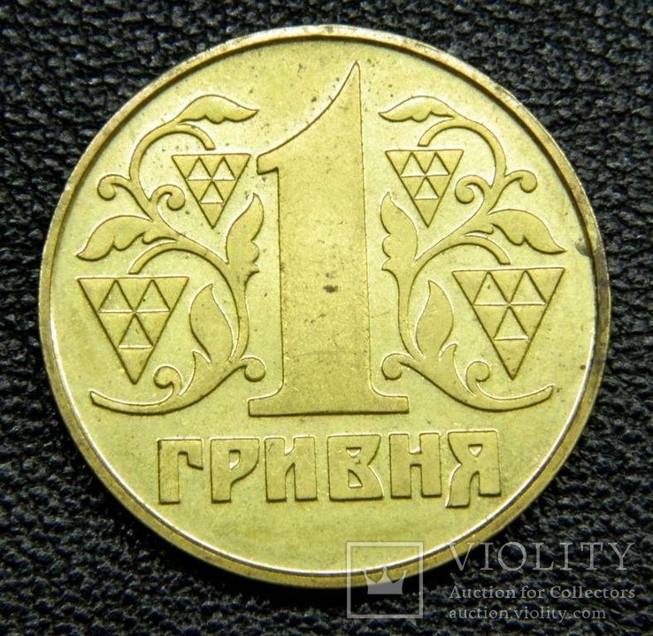 1 гривня 1995 2АА2 латунь